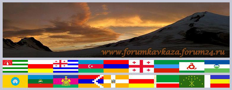 Форум Кавказа