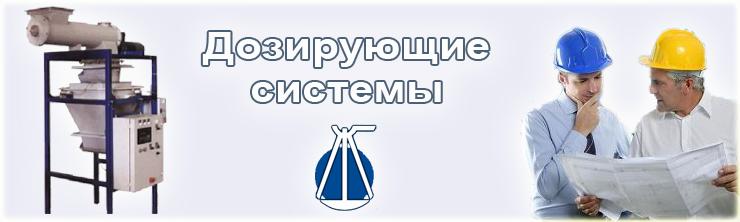 Производство оборудования для фасовки