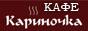 Кафе-ресторан Кариночка