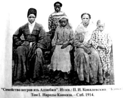 Негры Абхазии