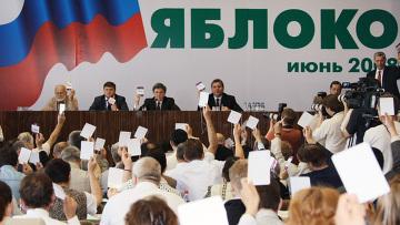 Идеология партии Яблоко