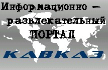 Армянский чат