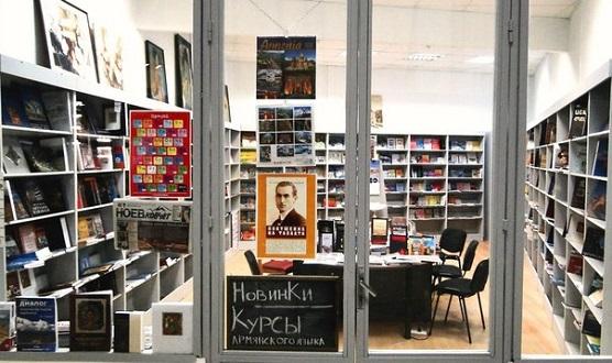 Армянский книжный магазин в Москве