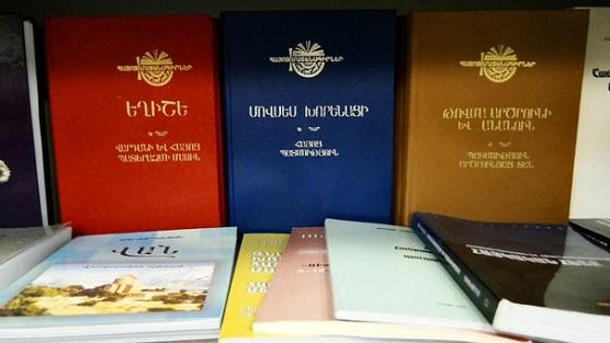 Книги на армянском языке в Москве