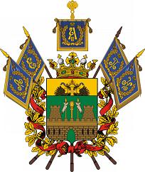 Герб Кубанской области