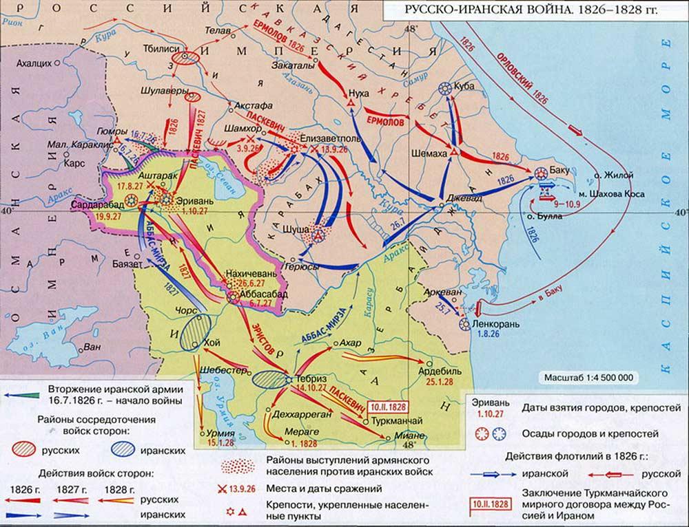 Карта Русско-иранской войны