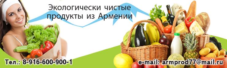 Продукты из Армении в Москве оптом